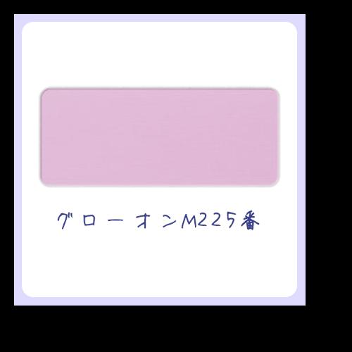 ブルべ夏タイプにお似合いのシュウウエムラの「グローオン」M225番のチークの画像です