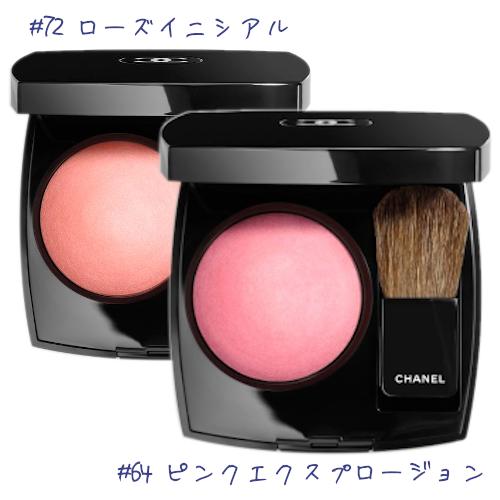 ブルべ夏タイプにお似合いなシャネルのチーク、64番ピンクエクスプロージョンと72番ローズイニシアルの画像です