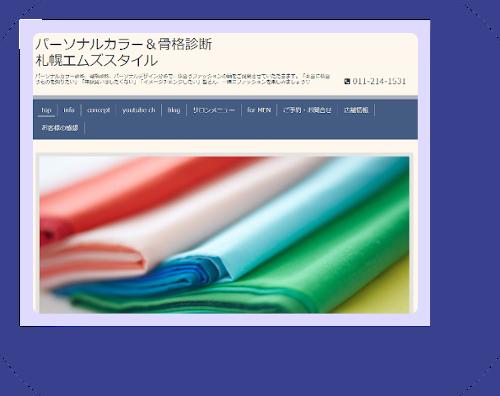札幌でパーソナルカラー診断を行う札幌エムズスタイルのホームページの画像です