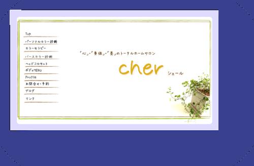 札幌でパーソナルカラー診断を行うcher(シェール)のホームページの画像です
