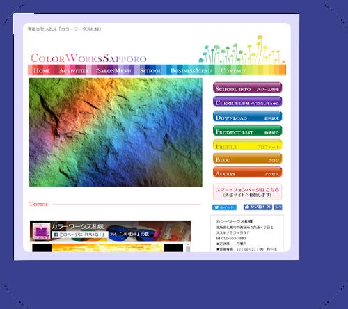 札幌でパーソナルカラー診断を行うカラーワークス札幌のホームページの画像です
