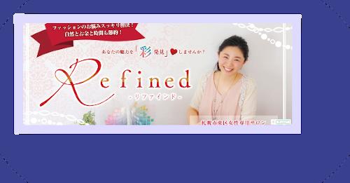 札幌でパーソナルカラー診断を行うRefined(リファインド)のホームページの画像です